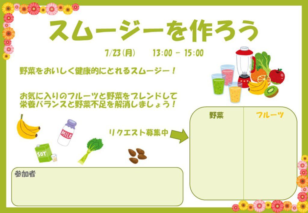 スムージーイベントのイメージ画像