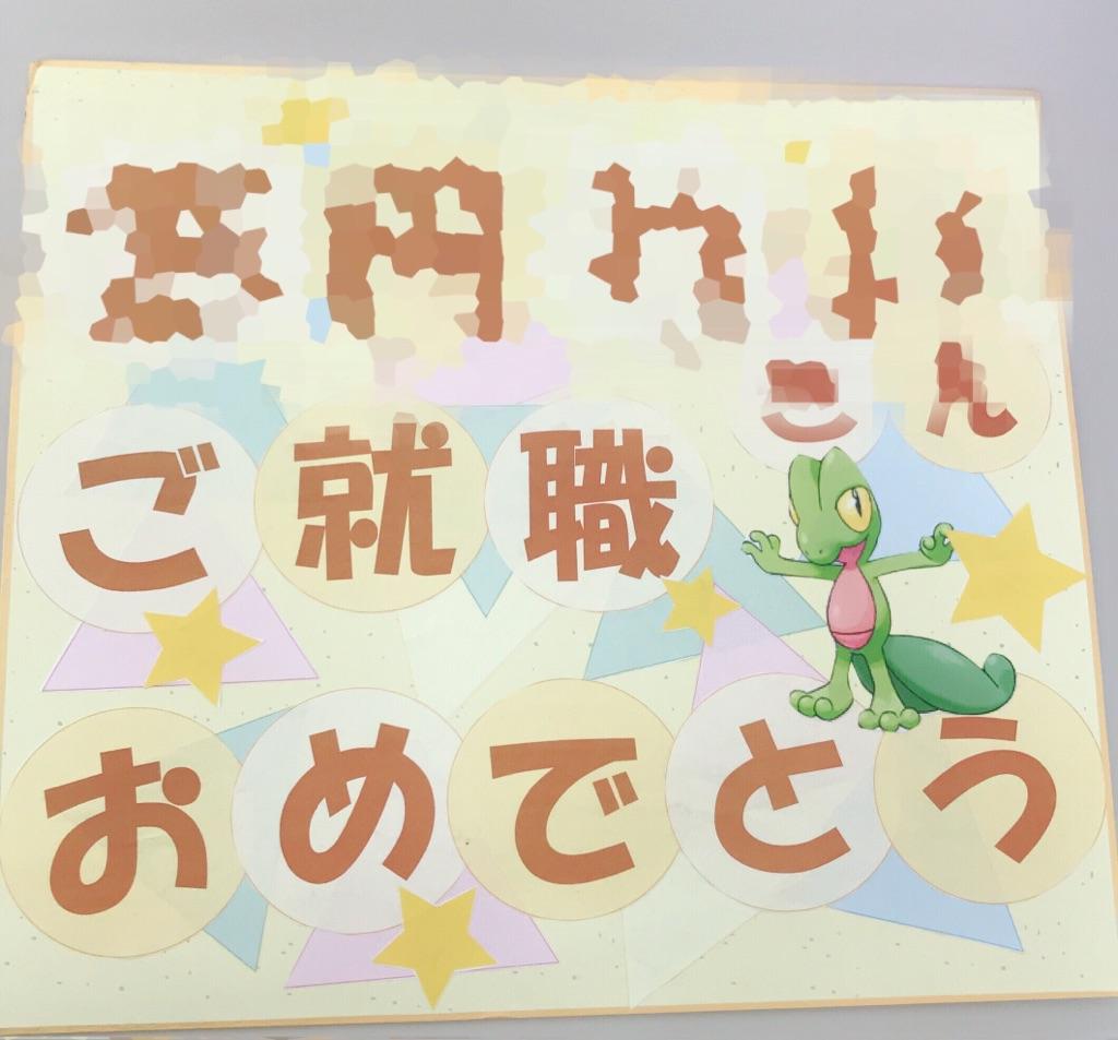 祝★おめでたい送別会(^O^)/のイメージ画像