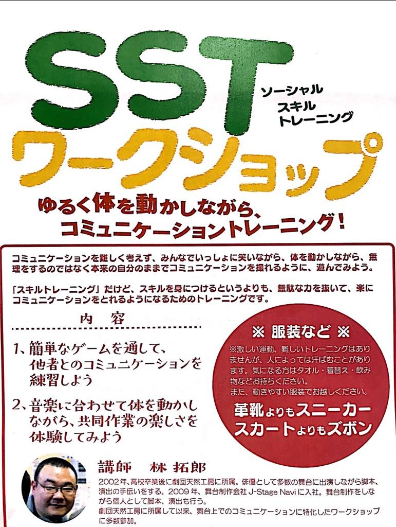 新プログラム★SST(ソーシャルスキルトレーニング)のイメージ画像
