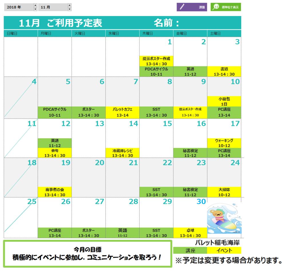 11月のイベントのイメージ画像