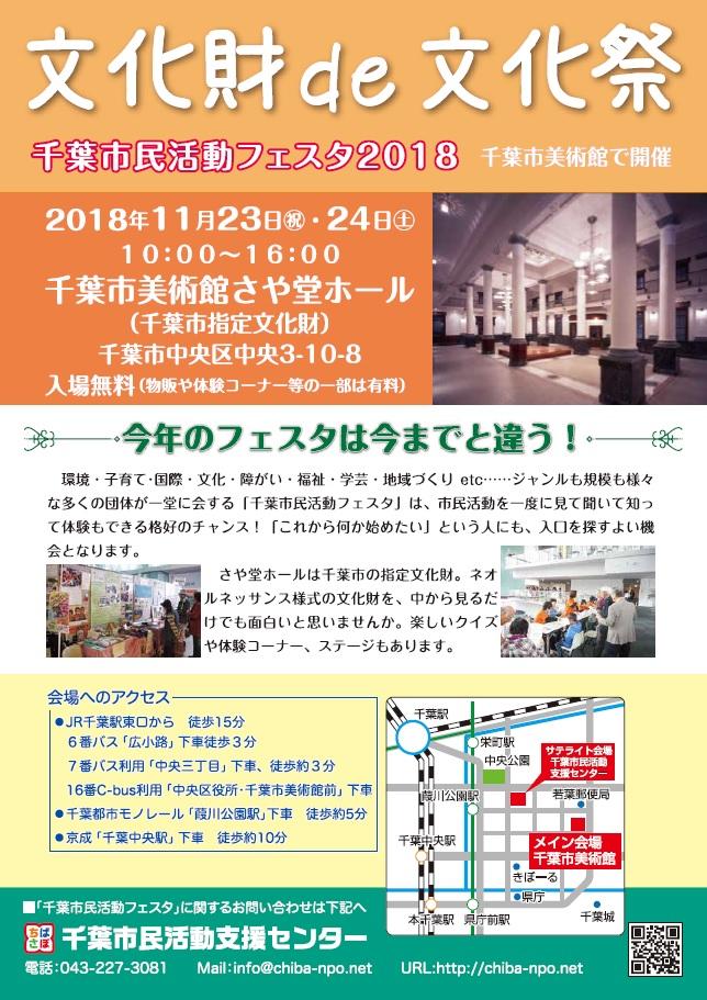 千葉市民活動フェスタへ参加します!のイメージ画像