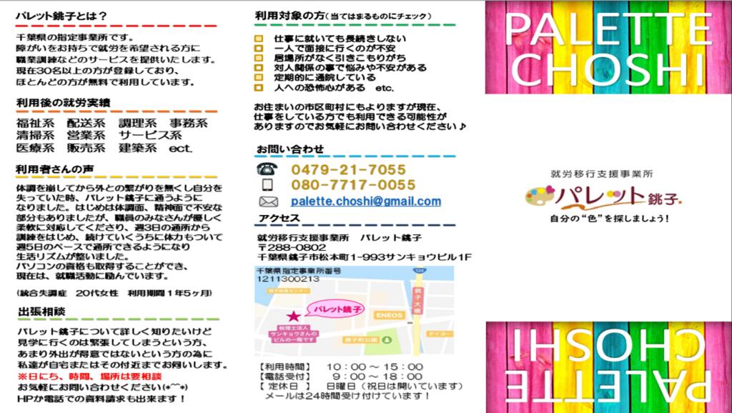 パレット銚子🌟リーフレット夏号完成のイメージ画像