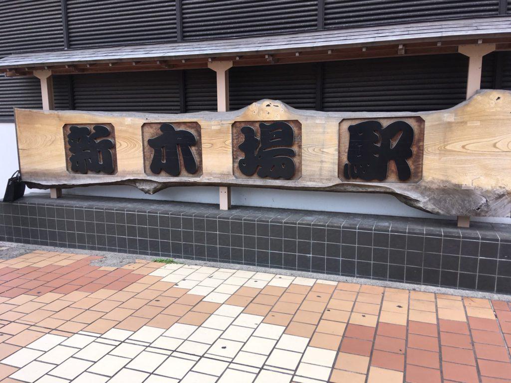 木材・合板博物館のイメージ画像