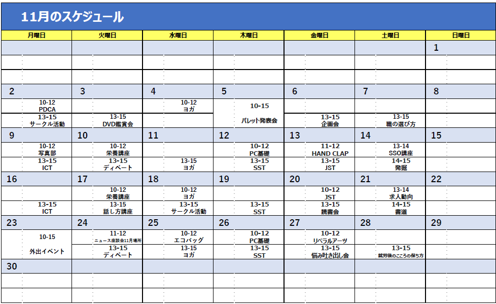パレット稲毛海岸11月のプログラムスケジュールのイメージ画像