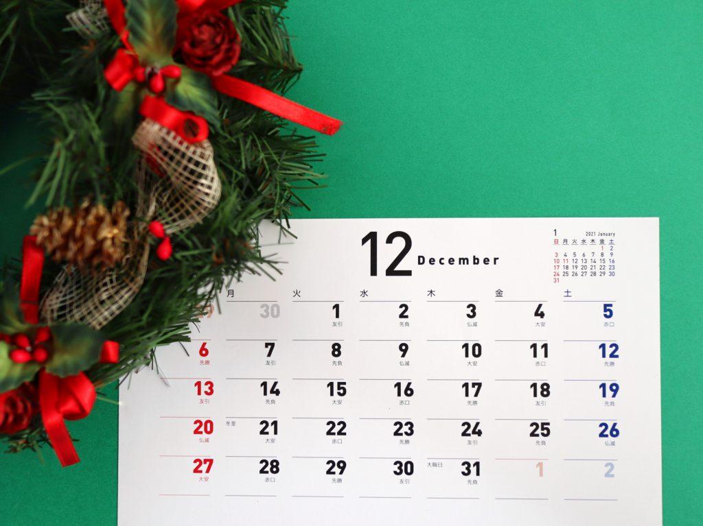 パレット稲毛海岸12月のプログラムスケジュールのイメージ画像