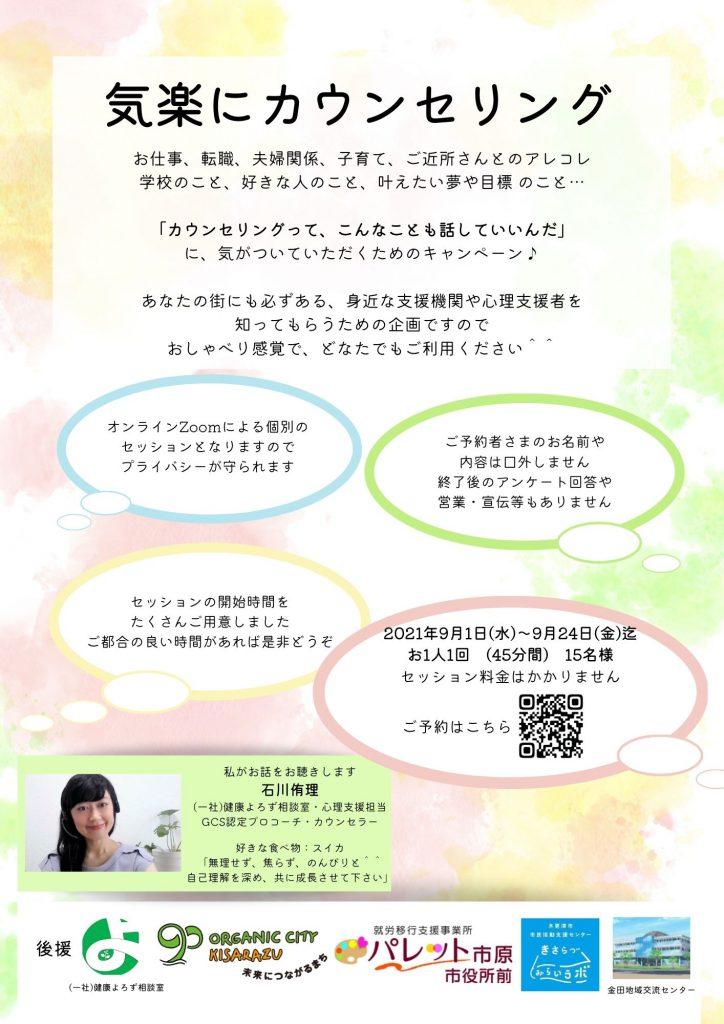 【お知らせ】無料カウンセリングセッション企画のイメージ画像