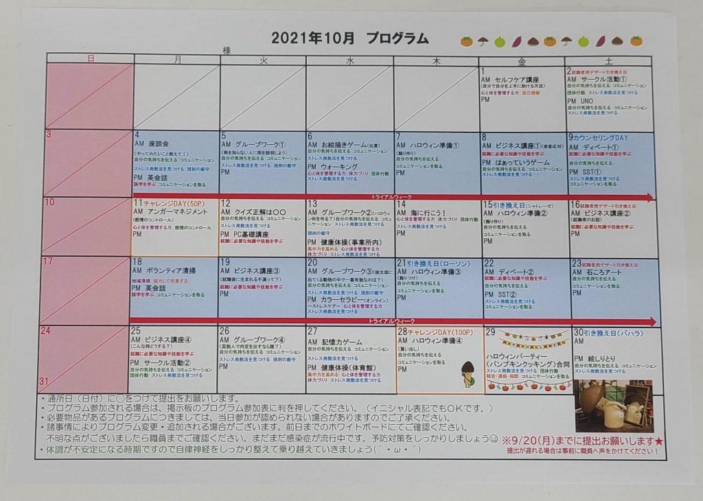 パレット銚子【10月のプログラム🎃👻】のイメージ画像